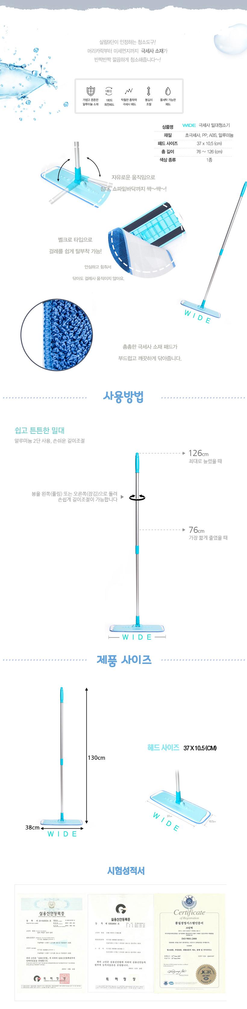 와이드 극세사 밀대청소기/360도회전 물걸레청소기 - 기프트갓, 11,100원, 청소도구, 밀대패드