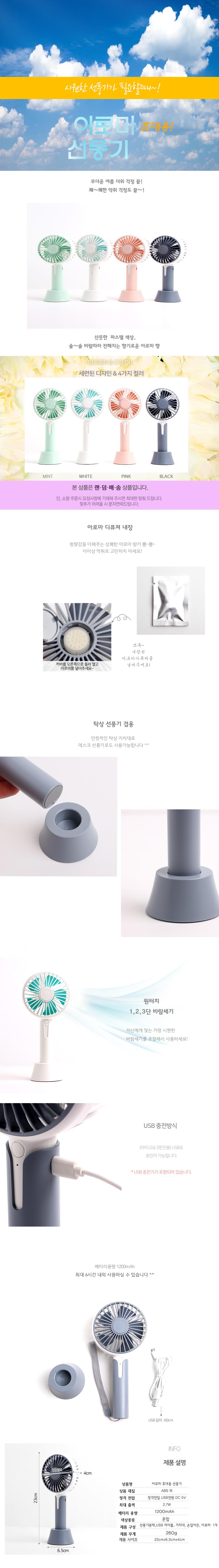아로마 바람 휴대용 선풍기 - 기프트갓, 18,000원, USB 계절가전, 선풍기