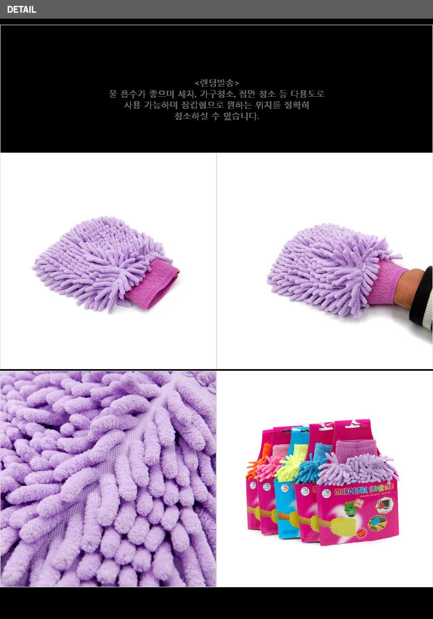 극세사 청소 장갑/회사납품용 관공서납품 잡화점판 - 기프트갓, 1,730원, 청소도구, 걸레