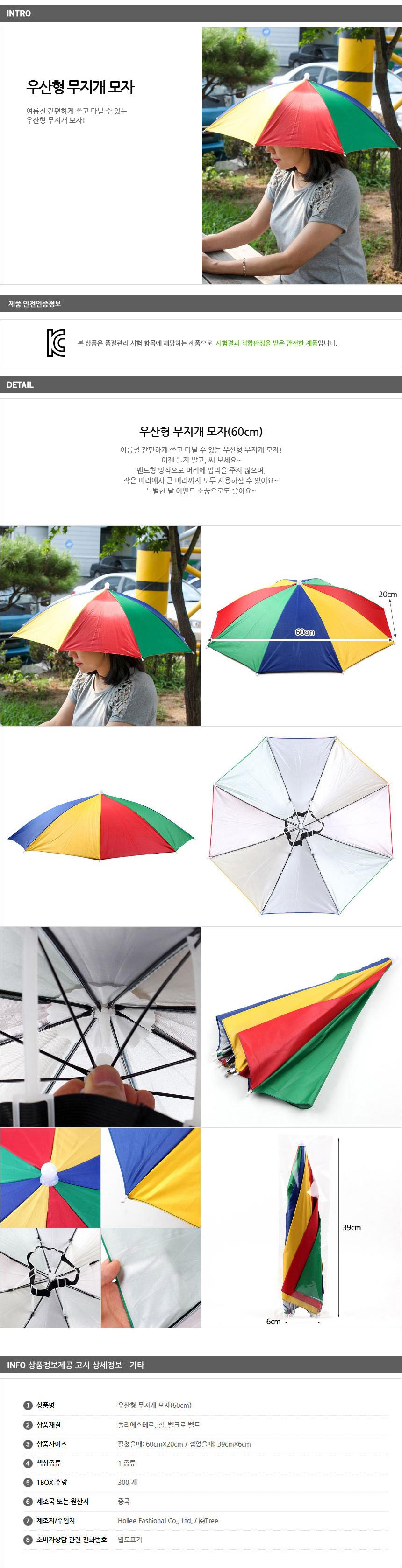 우산형 무지개 모자(60cm) 우산모자 판촉 답례 - 기프트갓, 3,540원, 우산, 수동3단/5단우산