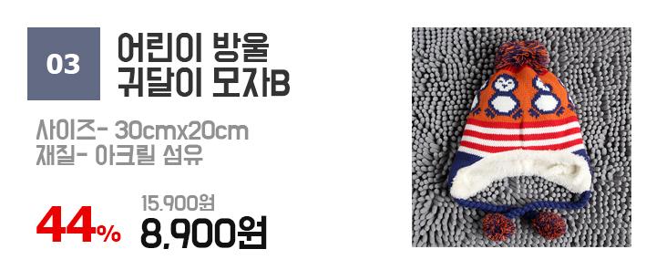 러브츄 어린이 겨울 니트모자 귀달이 키즈모자 - 기프트갓, 8,900원, 시즌/이벤트의류잡화, 모자/목도리