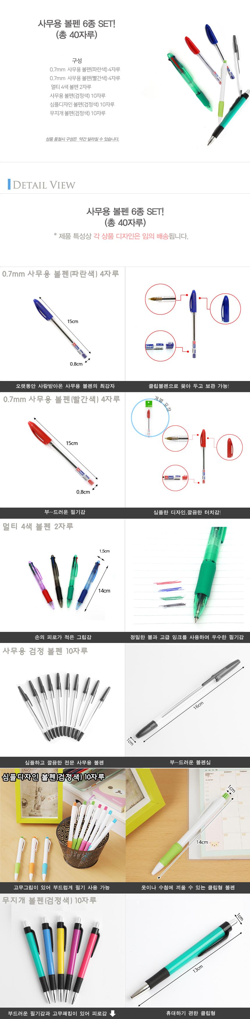 사무용볼펜 6종 SET (총40자루) - 기프트갓, 11,900원, 심플/베이직펜, 세트